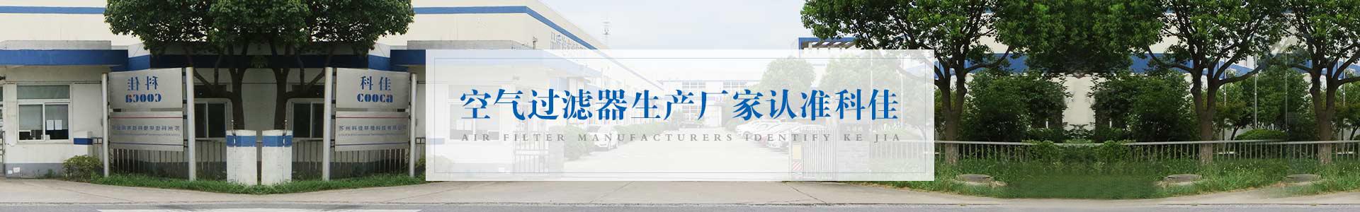 科佳空气过滤器生产厂家认准科佳