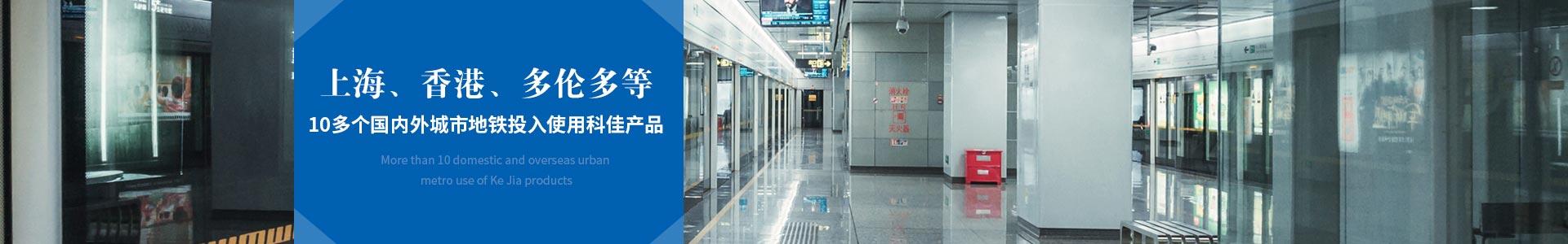 10多个国内外城市地铁投入使用科佳产品