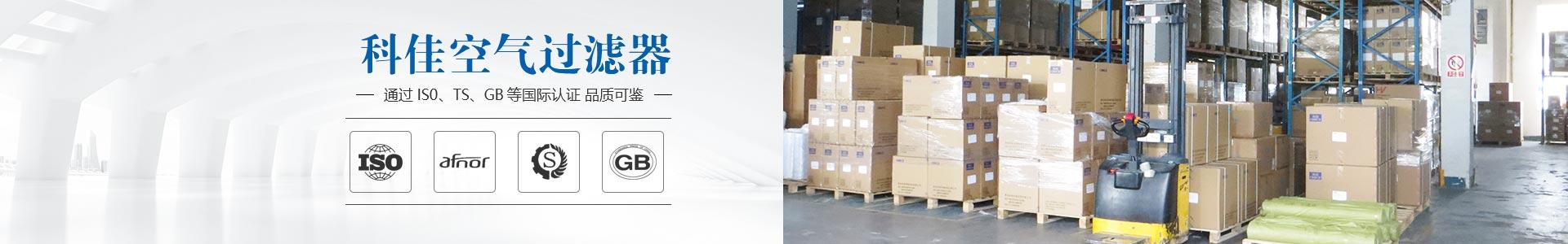 科佳空气过滤器通过ISO、TS、GB等认证