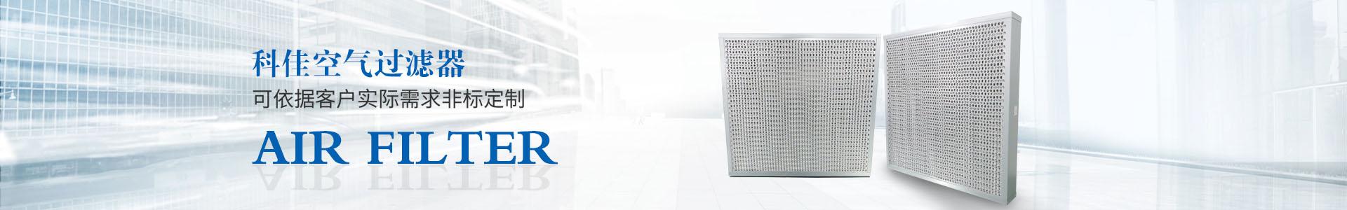 科佳空气过滤器可依据客户实际需求非标定制