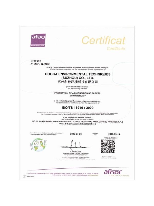TS16949体系认证