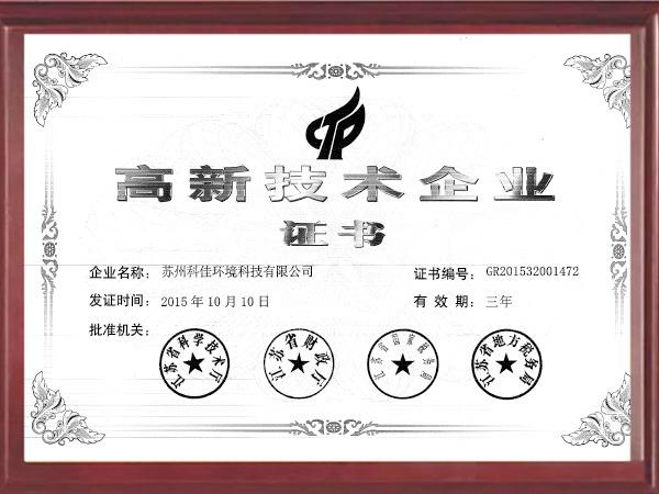 科佳高新技术企业证书