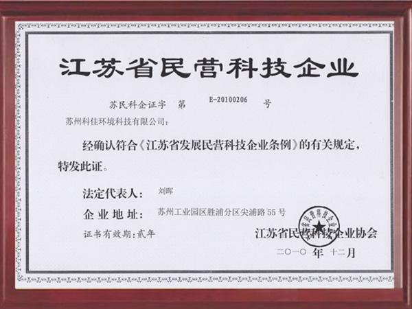科佳江苏省民营科技企业