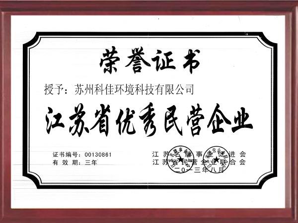 科佳江苏省优秀民营企业